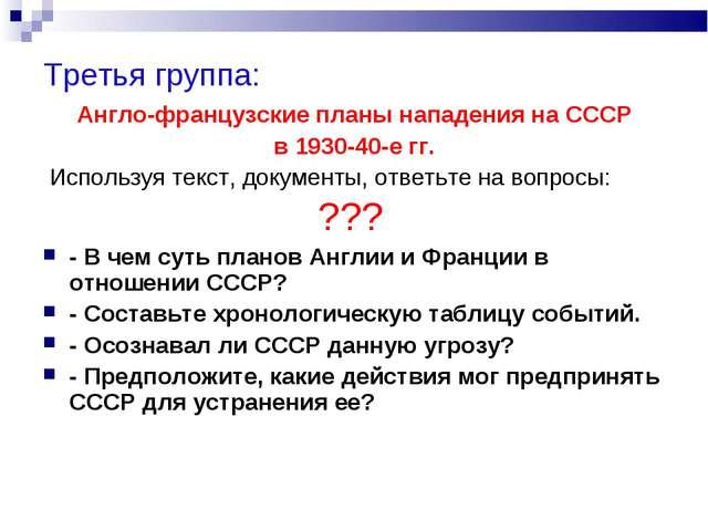Третья группа: Англо-французские планы нападения на СССР в 1930-40-е гг. Испо...