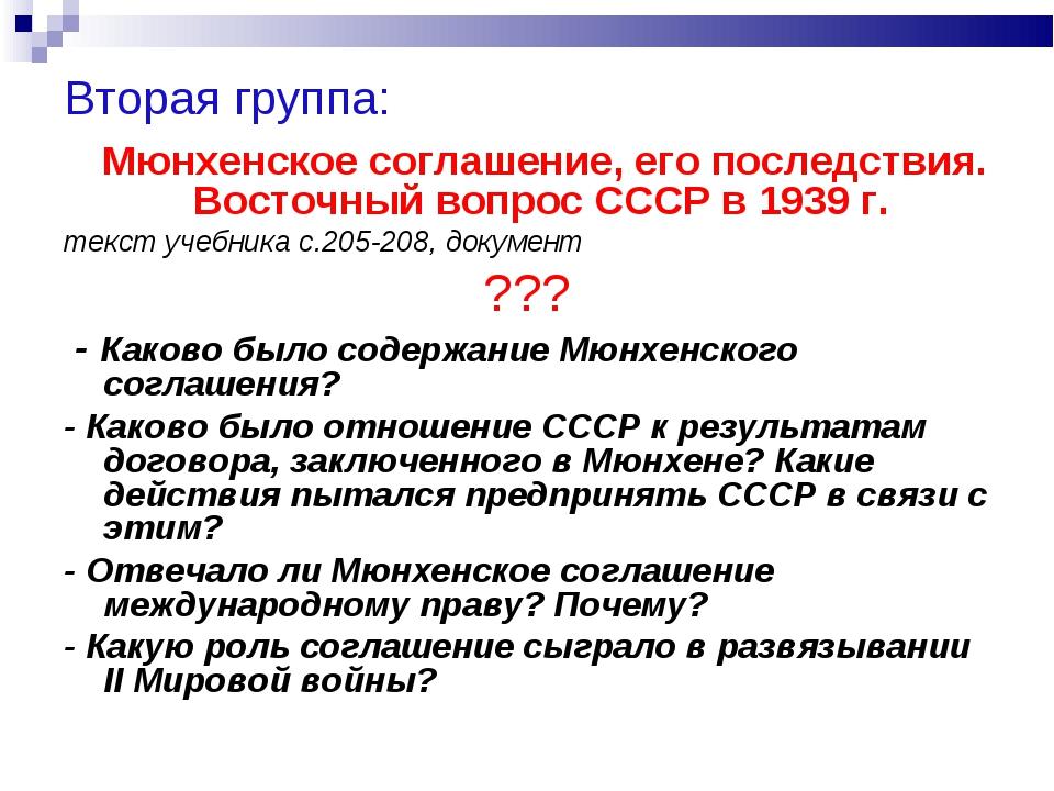 Вторая группа: Мюнхенское соглашение, его последствия. Восточный вопрос СССР...