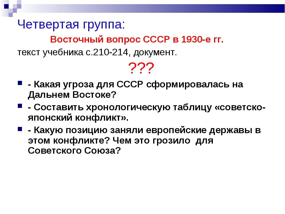 Четвертая группа: Восточный вопрос СССР в 1930-е гг. текст учебника с.210-214...