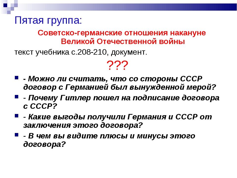 Пятая группа: Советско-германские отношения накануне Великой Отечественной во...