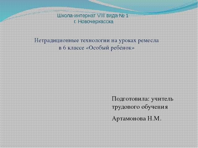 Школа-интернат VIII вида № 1 г. Новочеркасска Нетрадиционные технологии на ур...