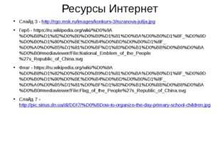 Ресурсы Интернет Слайд 3 - http://rgo.msk.ru/images/konkurs-3/ruzanova-julija