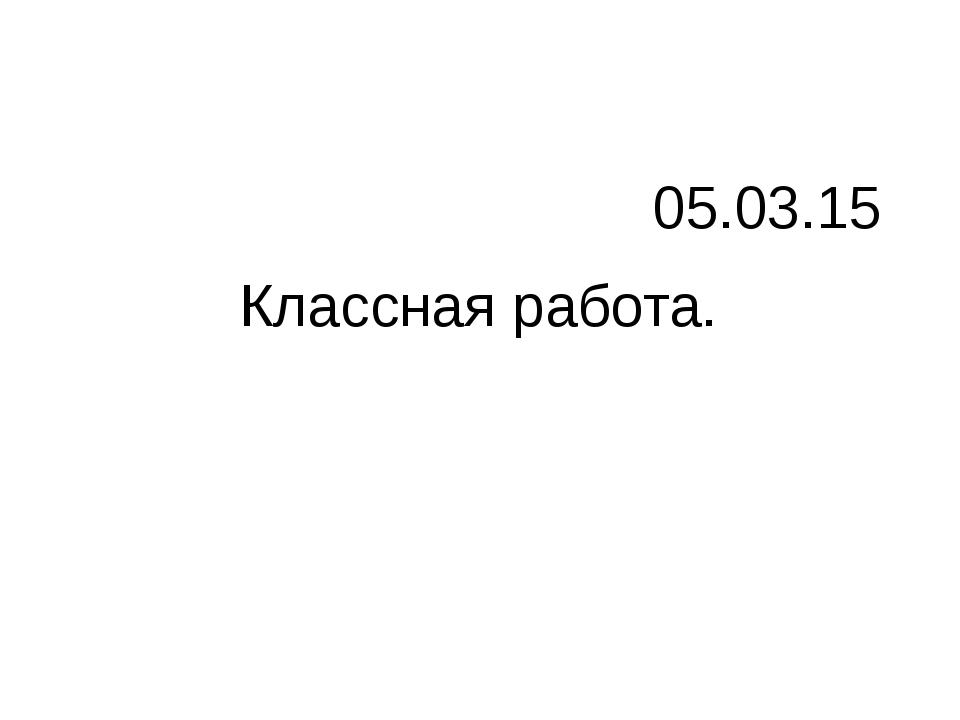 05.03.15 Классная работа.