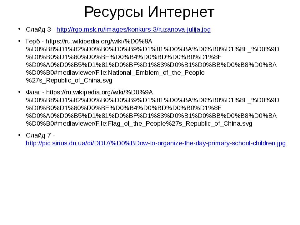 Ресурсы Интернет Слайд 3 - http://rgo.msk.ru/images/konkurs-3/ruzanova-julija...