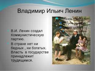 В.И. Ленин создал Коммунистическую партию. В стране нет ни бедных , ни богат