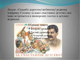 Лозунг «Спасибо дорогому/любимому/ родному товарищу Сталину за наше счастлив