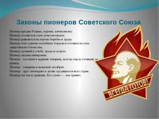 Законы пионеров Советского Союза Пионер предан Родине, партии, коммунизму.