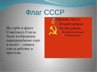 Флаг СССР На гербе и флаге Советского Союза были изображены перекрещённые сер