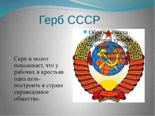 Герб СССР Серп и молот показывает, что у рабочих и крестьян одна цель- постро