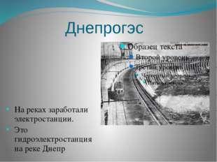 Днепрогэс На реках заработали электростанции. Это гидроэлектростанция на реке