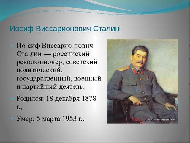 Иосиф Виссарионович Сталин Ио́сиф Виссарио́нович Ста́лин — российский революц...