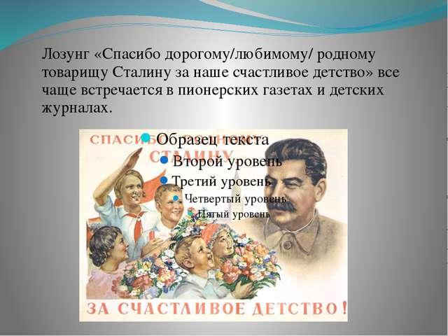 Лозунг «Спасибо дорогому/любимому/ родному товарищу Сталину за наше счастлив...