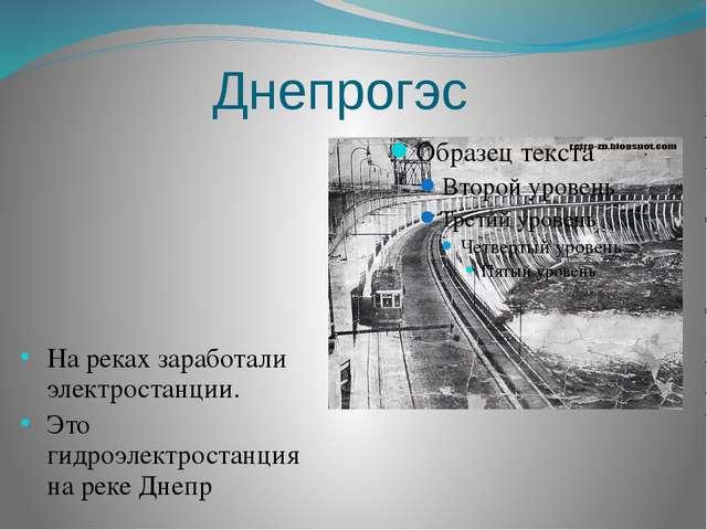 Днепрогэс На реках заработали электростанции. Это гидроэлектростанция на реке...