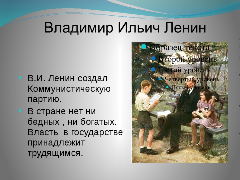 В.И. Ленин создал Коммунистическую партию. В стране нет ни бедных , ни богат...