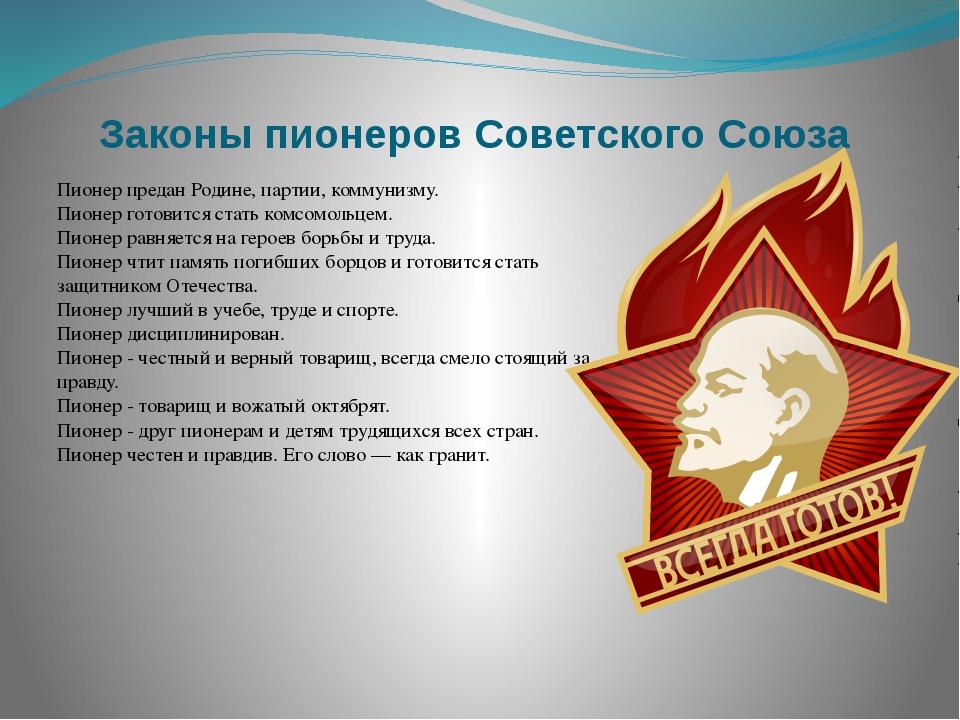 Законы пионеров Советского Союза Пионер предан Родине, партии, коммунизму....