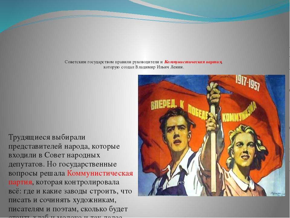 Советским государством правили руководители иКоммунистическая партия, котор...