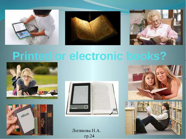 Printed or electronic books? Логинова Н.А. гр.24