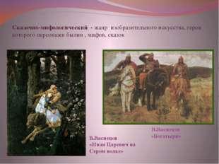 Сказочно-мифологический - жанр изобразительного искусства, герои которого пер
