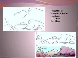 ЗАДАНИЕ: картина в жанре «пейзаж» Эскиз Цвет