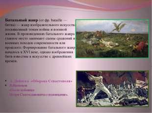 Батальный жанр (от фр. bataille— битва)— жанр изобразительного искусства, п