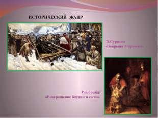 Рембрандт «Возвращение блудного сына» В.Суриков «Боярыня Морозова» ИСТОРИЧЕСК