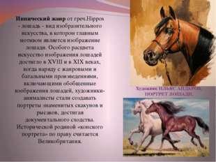 Иппический жанр от греч.Hippos - лошадь - вид изобразительного искусства, в к