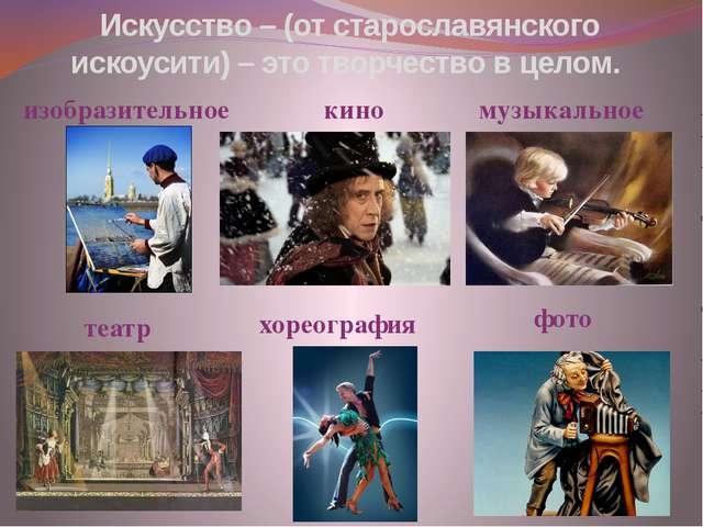 Искусство – (от старославянского искоусити) – это творчество в целом. изобраз...