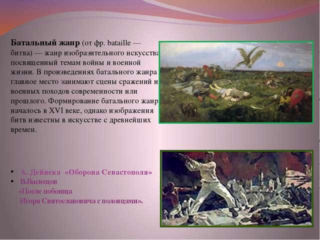 Батальный жанр (от фр. bataille— битва)— жанр изобразительного искусства, п...