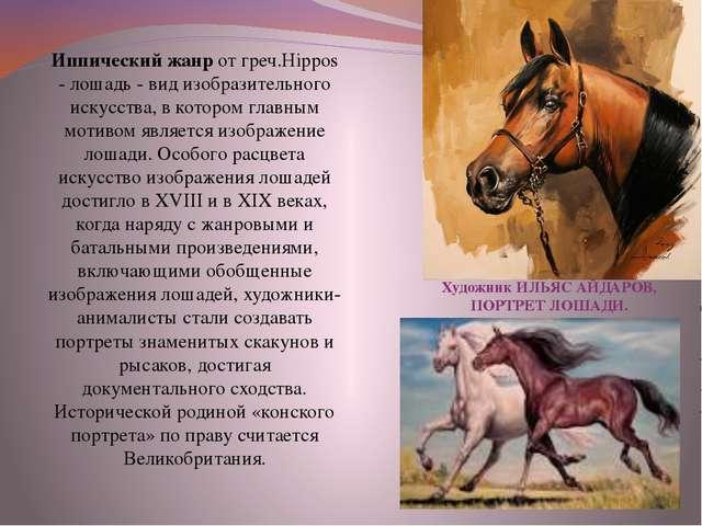 Иппический жанр от греч.Hippos - лошадь - вид изобразительного искусства, в к...