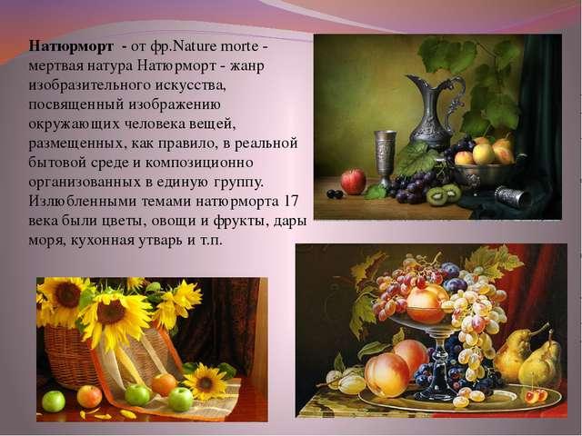 Натюрморт - от фр.Nature morte - мертвая натура Натюрморт - жанр изобразитель...