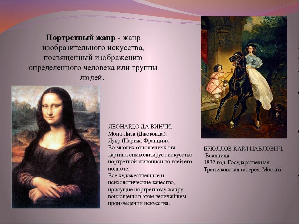 Портретный жанр - жанр изобразительного искусства, посвященный изображению оп...