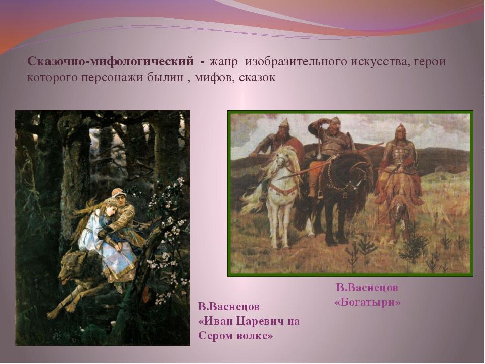 Сказочно-мифологический - жанр изобразительного искусства, герои которого пер...