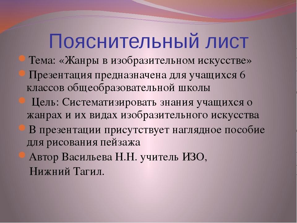 Пояснительный лист Тема: «Жанры в изобразительном искусстве» Презентация пред...