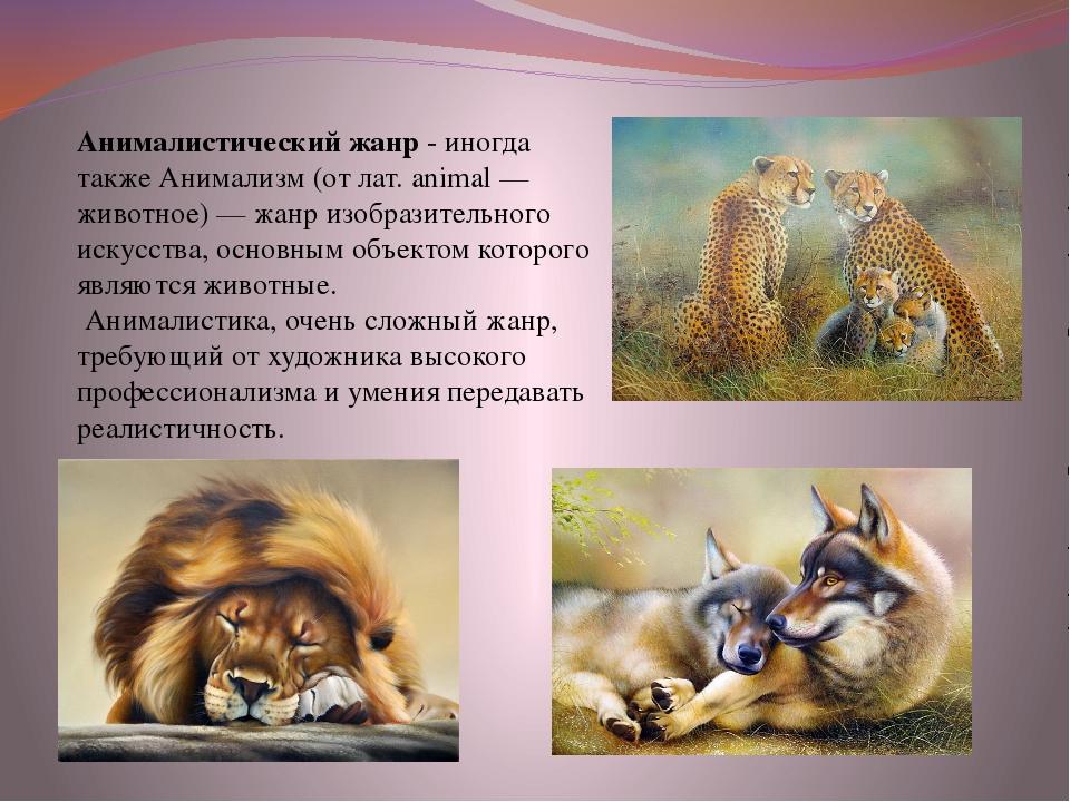 Анималистический жанр - иногда также Анимализм (от лат. animal — животное) —...