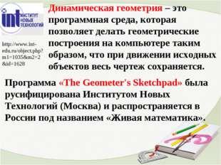 http://www.int-edu.ru/object.php?m1=1035&m2=2&id=1628 Динамическая геометрия