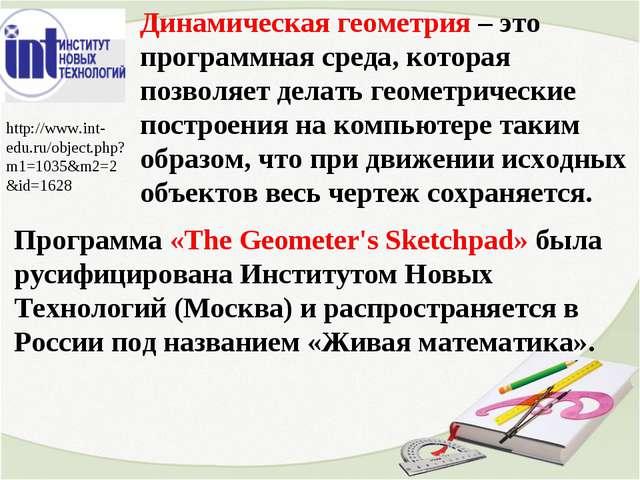http://www.int-edu.ru/object.php?m1=1035&m2=2&id=1628 Динамическая геометрия...