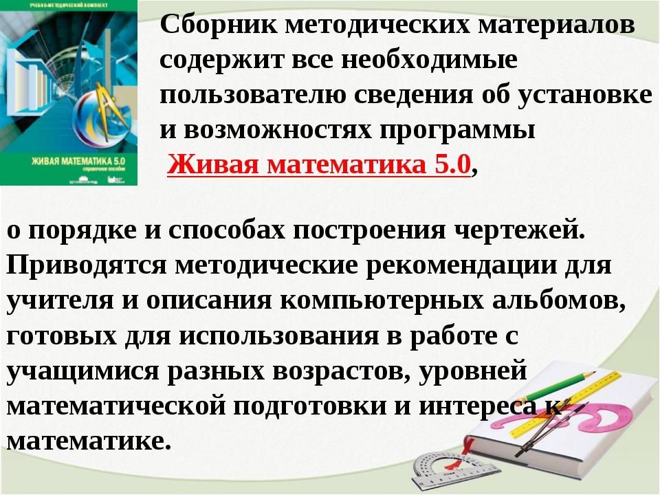 Сборник методических материалов содержит все необходимые пользователю сведени...