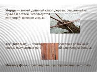 Жердь — тонкий длинный ствол дерева, очищенный от сучьев и ветвей, использует