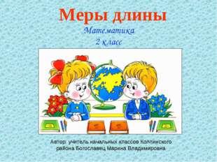 Меры длины Математика 2 класс Автор: учитель начальных классов Колпинского р