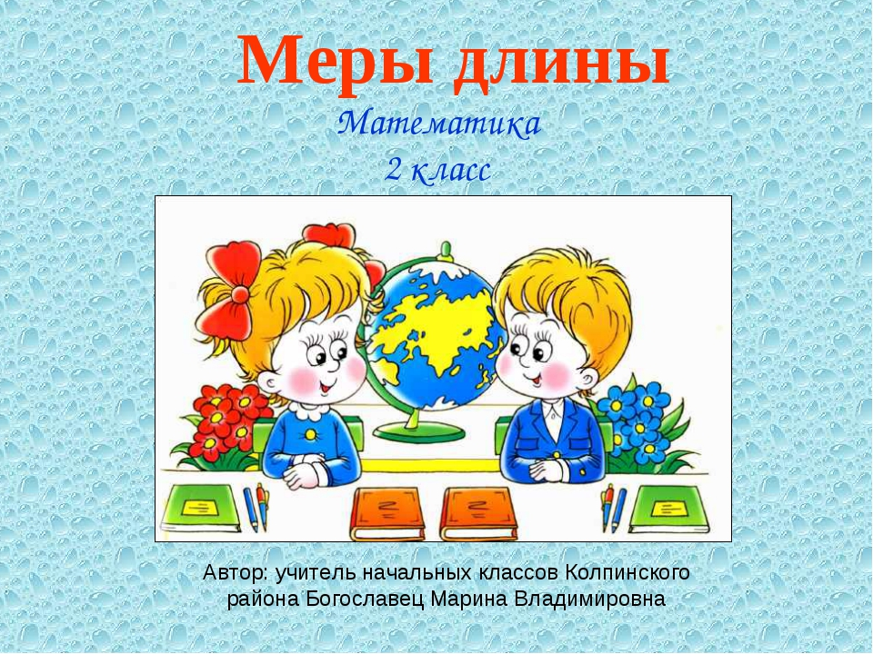 Меры длины Математика 2 класс Автор: учитель начальных классов Колпинского р...
