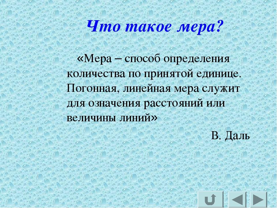 * Что такое мера? «Мера – способ определения количества по принятой единице....
