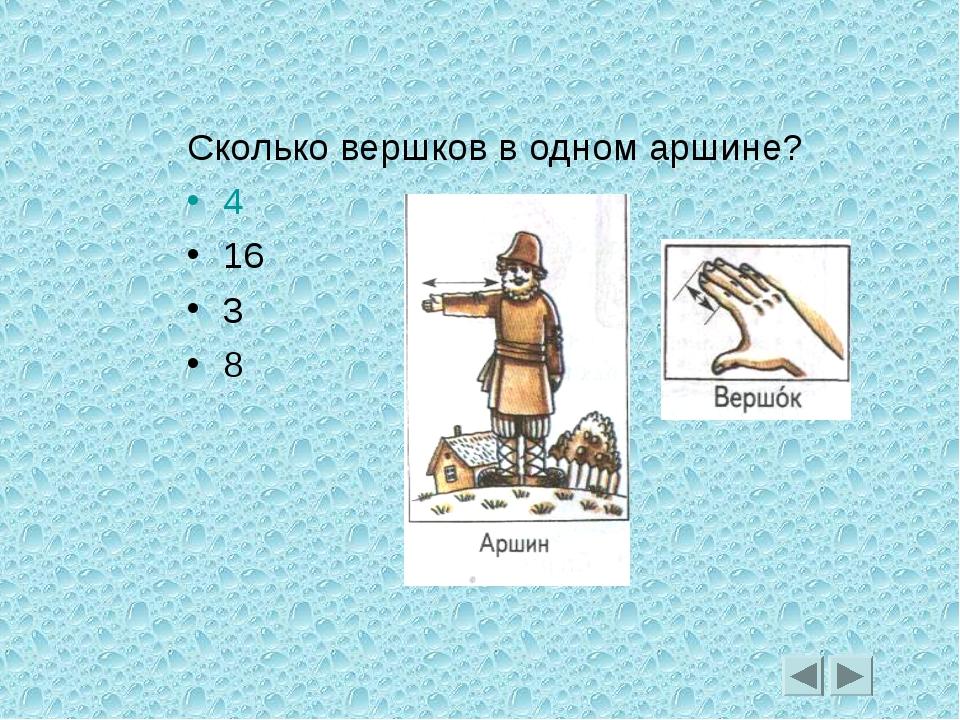 Сколько вершков в одном аршине? 4 16 3 8