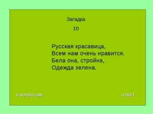 Русская красавица, Всем нам очень нравится. Бела она, стройна, Одежда зелена.