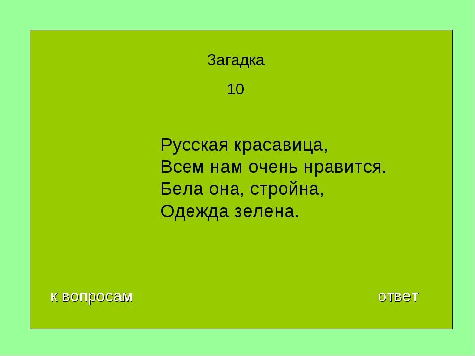 Русская красавица, Всем нам очень нравится. Бела она, стройна, Одежда зелена....