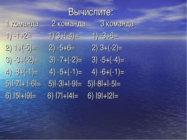 Вычислите: 1 команда 2 команда 3 команда 1) -1+2= 1) 3+(-4)= 1) -3+6= 2) 1+(-...