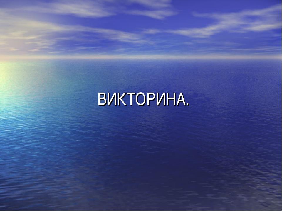 ВИКТОРИНА.