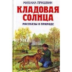 http://www.kupitut.kz/published/publicdata/ONSKZKMG/attachments/SC/products_pictures/p280051_218277_biblshkolnika_prishvin_kladovaya_solnca_rasskazi_o_2.jpg