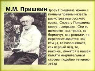 М.М. Пришвин Прозу Пришвина можно с полным правом назвать разнотравьем русско