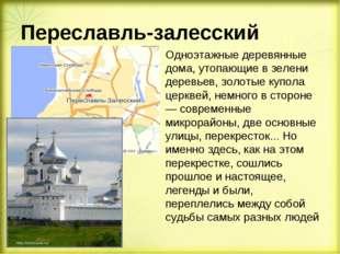 Переславль-залесский Одноэтажные деревянные дома, утопающие в зелени деревьев