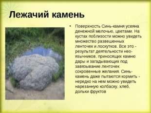 Лежачий камень Поверхность Синь-камня усеяна денежной мелочью, цветами. На ку